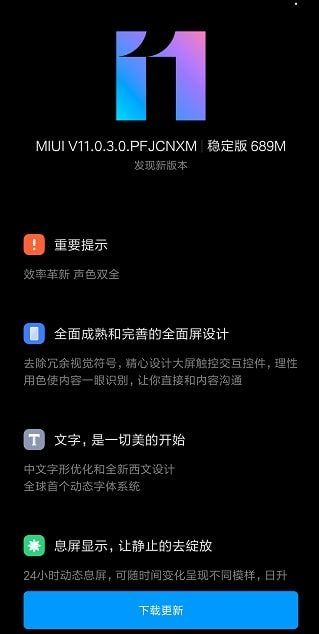 Redmi K20 MIUI 11 stable China